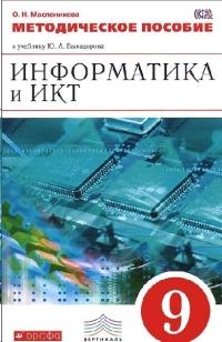 Информатика и ИКТ 9 кл. Методика